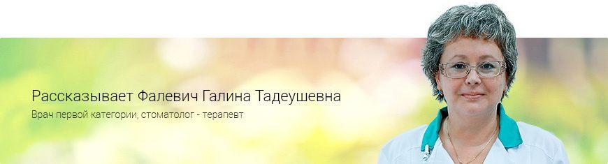 Стоматолог-терапевт - Фалевич Галина Тадеушевна